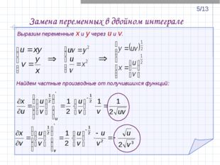 Выразим переменные x и y через u и v. Найдем частные производные от получивши