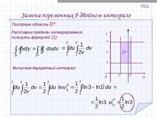 D* Построим область D*. Расставим пределы интегрирования, пользуясь формулой