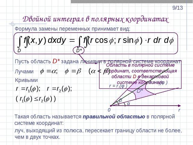 Формула замены переменных принимает вид: Двойной интеграл в полярных координа...