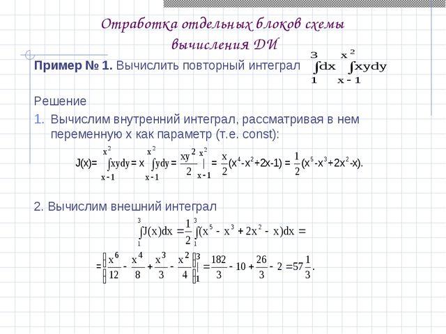 Отработка отдельных блоков схемы вычисления ДИ Пример № 1. Вычислить повторны...