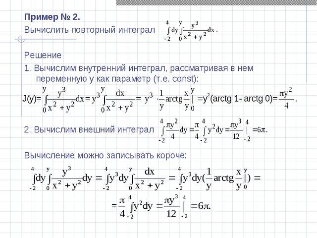 Пример № 2. Вычислить повторный интеграл Решение 1. Вычислим внутренний интег...