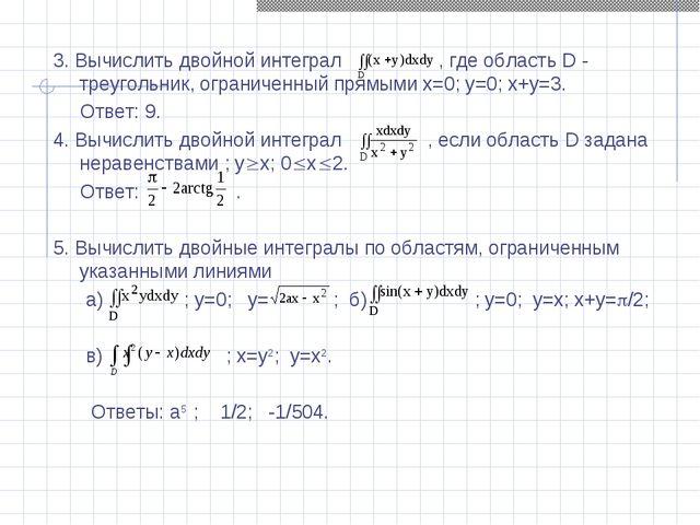 3. Вычислить двойной интеграл , где область D - треугольник, ограниченный пр...