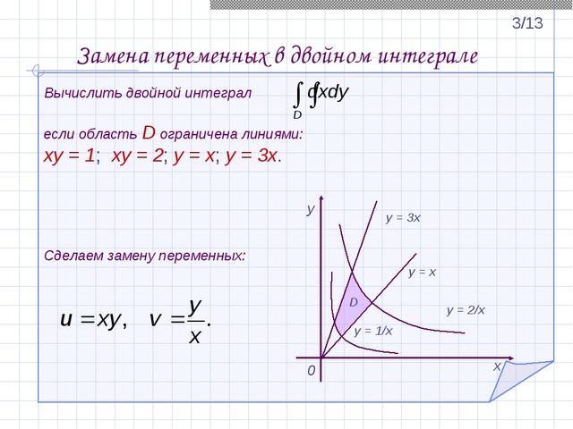 Замена переменных в двойном интеграле Вычислить двойной интеграл если область...