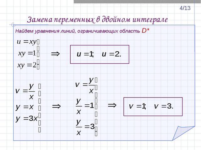 Найдем уравнения линий, ограничивающих область D* Замена переменных в двойном...