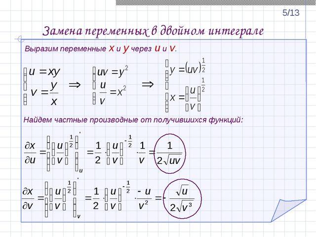 Выразим переменные x и y через u и v. Найдем частные производные от получивши...