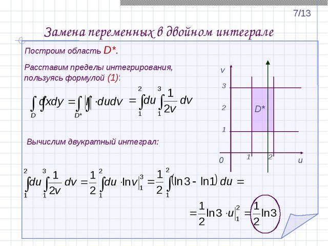 D* Построим область D*. Расставим пределы интегрирования, пользуясь формулой...