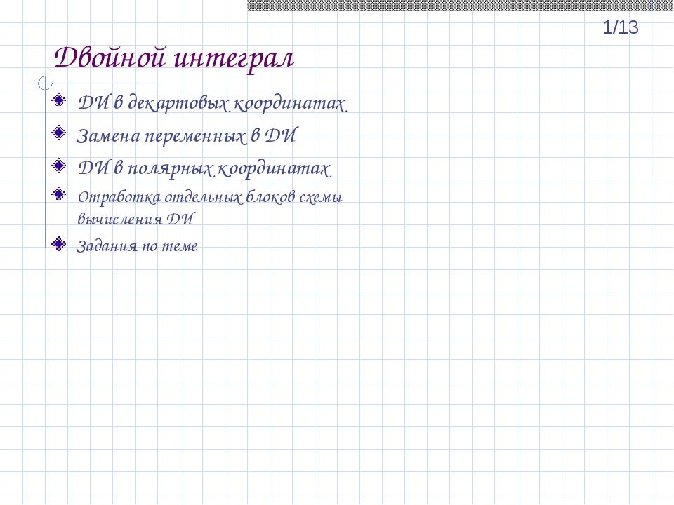 Двойной интеграл ДИ в декартовых координатах Замена переменных в ДИ ДИ в поля...