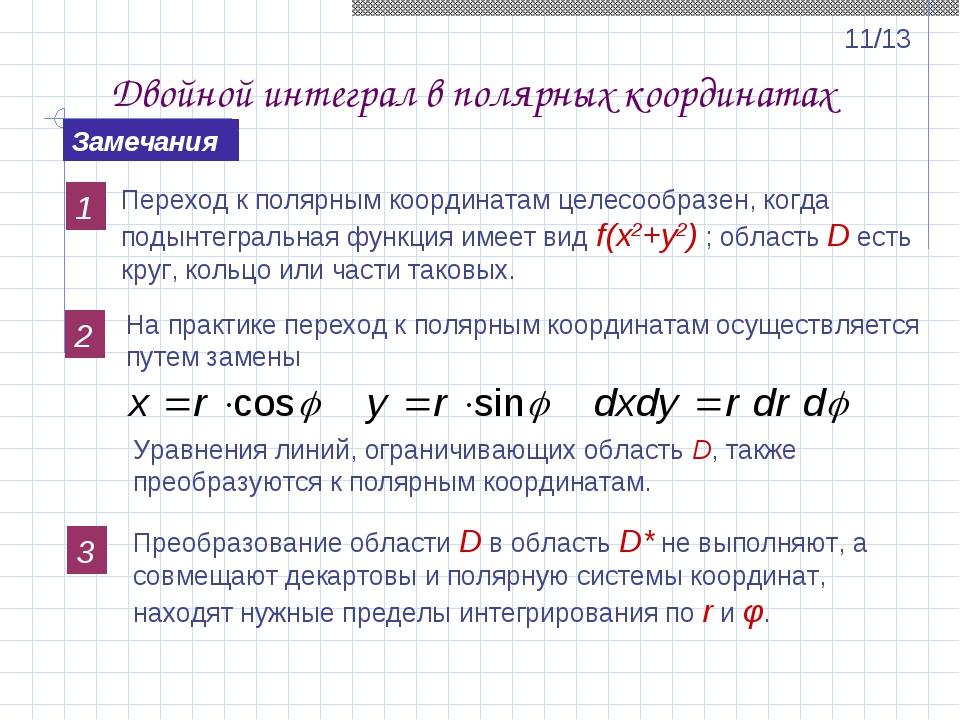 Замечания 1 2 Переход к полярным координатам целесообразен, когда подынтеграл...