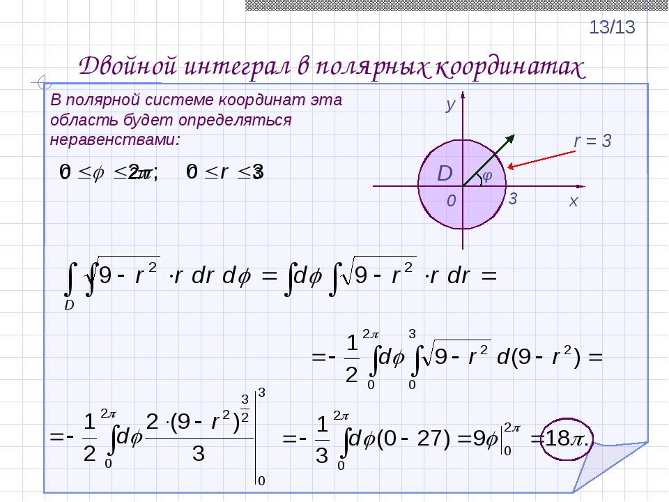 3 D В полярной системе координат эта область будет определяться неравенствами...