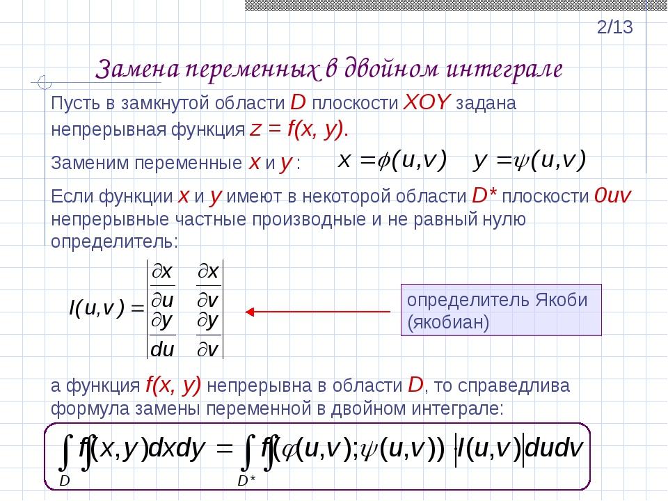 Замена переменных в двойном интеграле Заменим переменные x и y : Если функции...