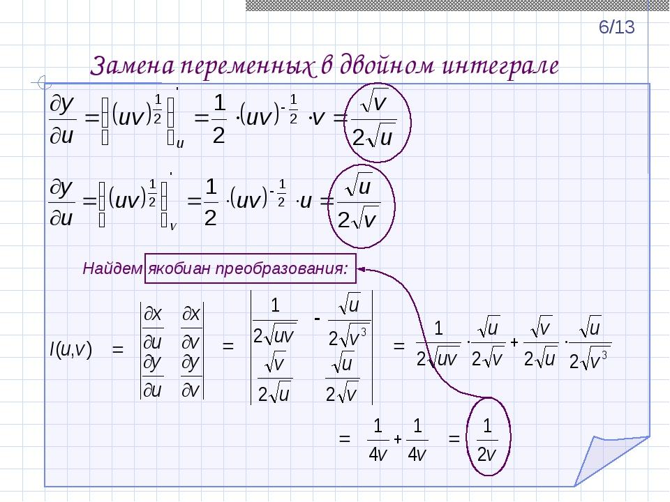 Найдем якобиан преобразования: Замена переменных в двойном интеграле 6/13