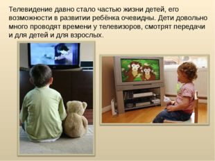Телевидение давно стало частью жизни детей, его возможности в развитии ребёнк