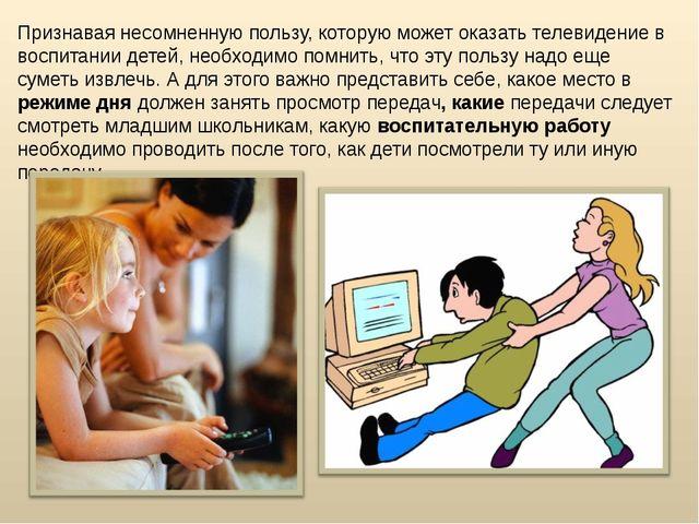 Признавая несомненную пользу, которую может оказать телевидение в воспитании...