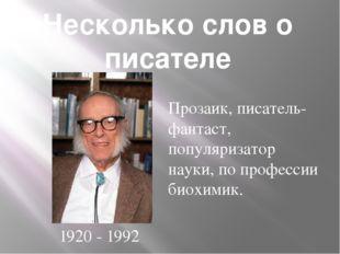 Несколько слов о писателе 1920 - 1992 Прозаик, писатель-фантаст, популяризато