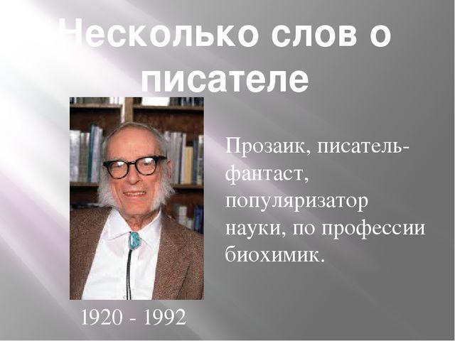 Несколько слов о писателе 1920 - 1992 Прозаик, писатель-фантаст, популяризато...