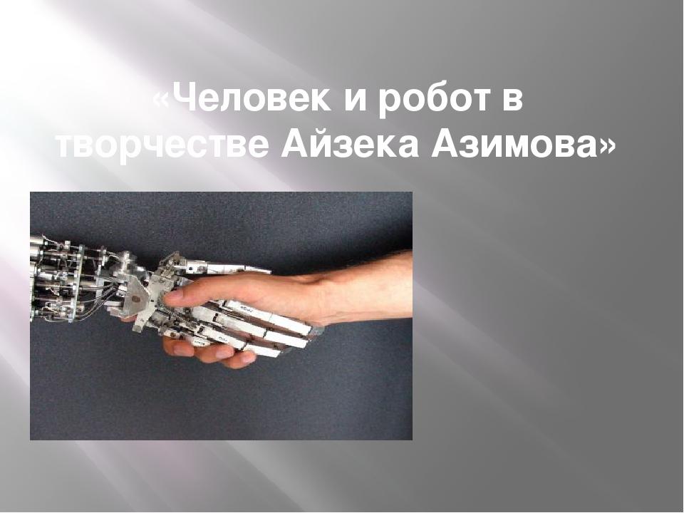 «Человек и робот в творчестве Айзека Азимова»