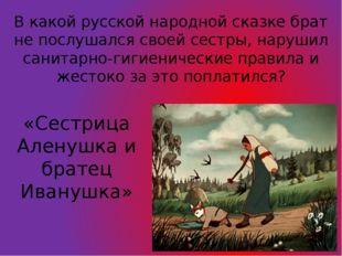 В какой русской народной сказке брат не послушался своей сестры, нарушил сани