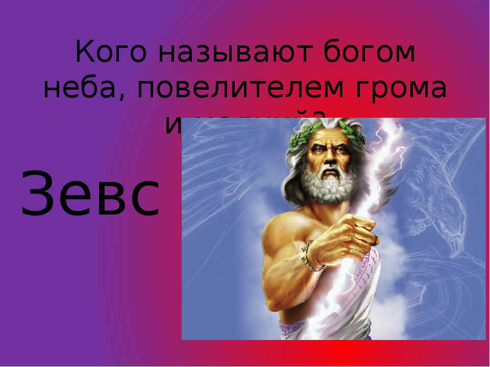 Кого называют богом неба, повелителем грома и молний? Зевс