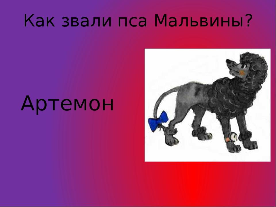 Как звали пса Мальвины? Артемон