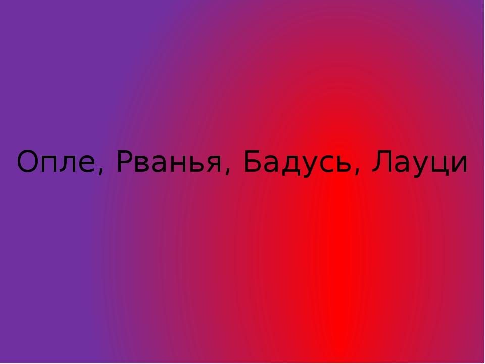 Опле, Рванья, Бадусь, Лауци