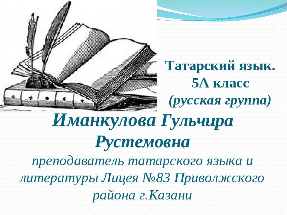 Иманкулова Гульчира Рустемовна преподаватель татарского языка и литературы Ли...