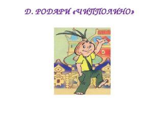 Д. РОДАРИ «ЧИППОЛИНО»