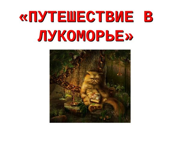 «ПУТЕШЕСТВИЕ В ЛУКОМОРЬЕ»