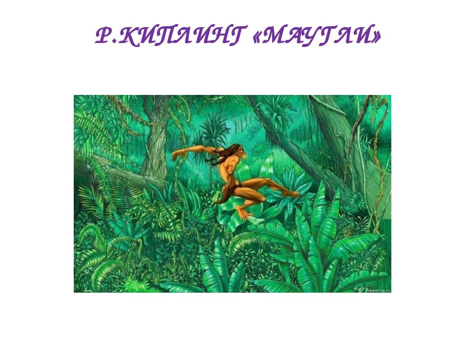 Р.КИПЛИНГ «МАУГЛИ»