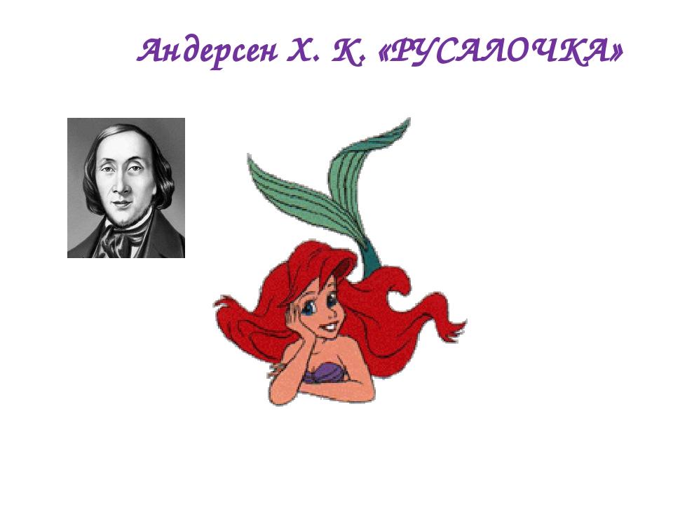 Андерсен Х. К. «РУСАЛОЧКА»