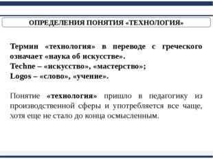 Термин «технология» в переводе с греческого означает «наука об искусстве». Те