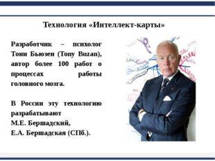 Технология «Интеллект-карты» Разработчик – психолог Тони Бьюзен (Tony Buzan)