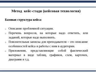 Метод кейс-стади (кейсовая технология) Базовая структура кейса: Описание про