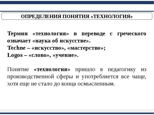 Термин «технология» в переводе с греческого означает «наука об искусстве». Те...