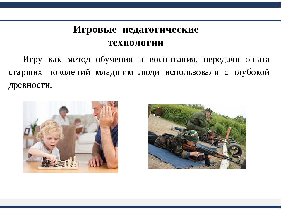 Игровые педагогические технологии Игру как метод обучения и воспитания, пер...