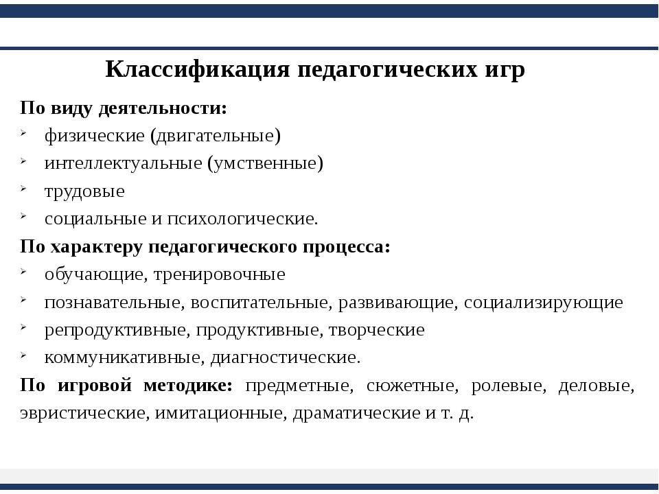 Классификация педагогических игр По виду деятельности: физические (двигатель...