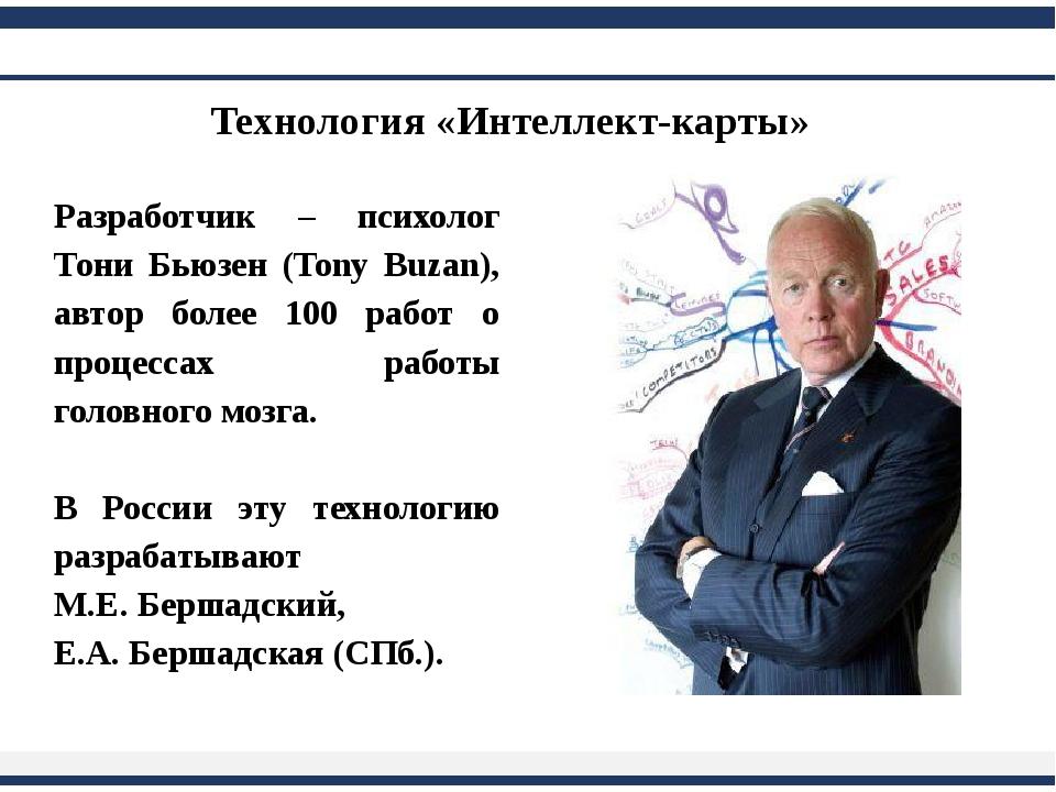 Технология «Интеллект-карты» Разработчик – психолог Тони Бьюзен (Tony Buzan)...