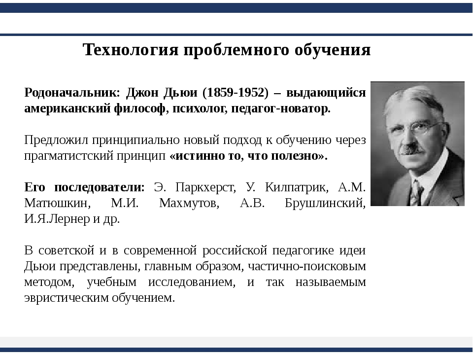 Технология проблемного обучения Родоначальник: Джон Дьюи (1859-1952) – выдаю...