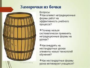 Заморочки из бочки Н.И. Субботин, 2009 год Вопросы: Как влияют нетрадиционные