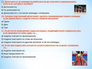 15. Допускается ли команда волейболистов до участия в соревнованиях, если в е