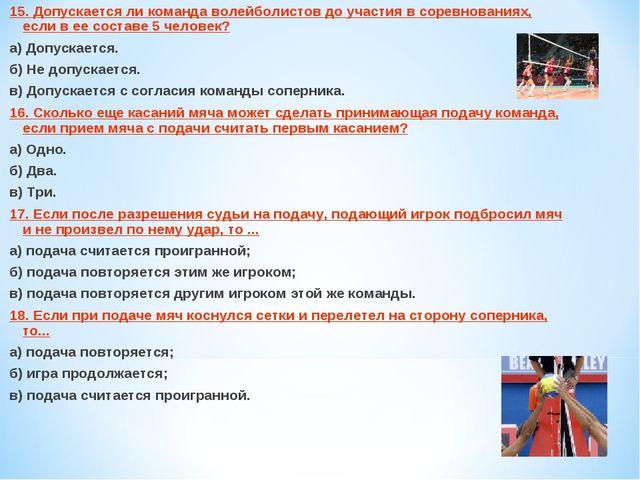 15. Допускается ли команда волейболистов до участия в соревнованиях, если в е...