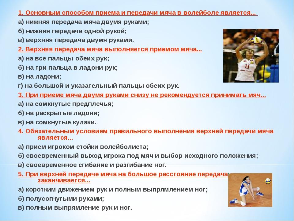 1. Основным способом приема и передачи мяча в волейболе является... а) нижняя...