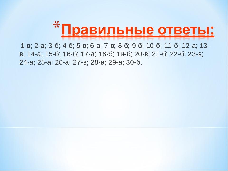 1-в; 2-а; 3-б; 4-б; 5-в; 6-а; 7-в; 8-б; 9-б; 10-б; 11-б; 12-а; 13-в; 14-а; 1...