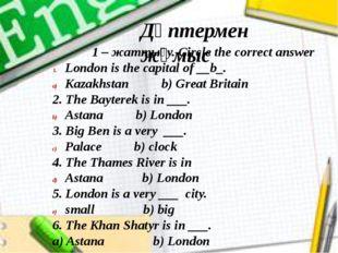 Дәптермен жұмыс 1 – жаттығу. Circle the correct answer London is the capital