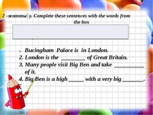 2 -жаттығу. Complete these sentences with the words from the box Capital clo