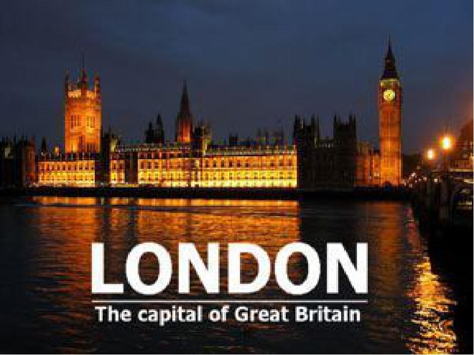 Знакомство С Лондоном Презентация