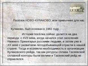 Посёлок НОВО-КУЛАКОВО, или привычнее для нас Кулаково, был основан в 1961 г