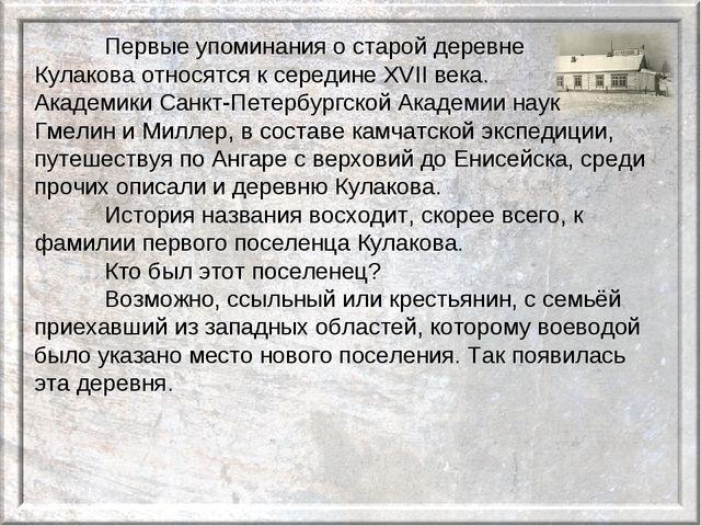 Первые упоминания о старой деревне Кулакова относятся к середине XVII века....