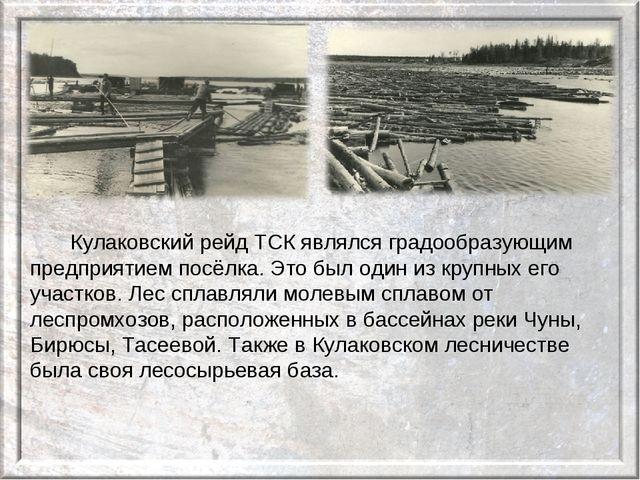 Кулаковский рейд ТСК являлся градообразующим предприятием посёлка. Это был...