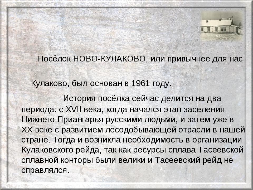 Посёлок НОВО-КУЛАКОВО, или привычнее для нас Кулаково, был основан в 1961 г...