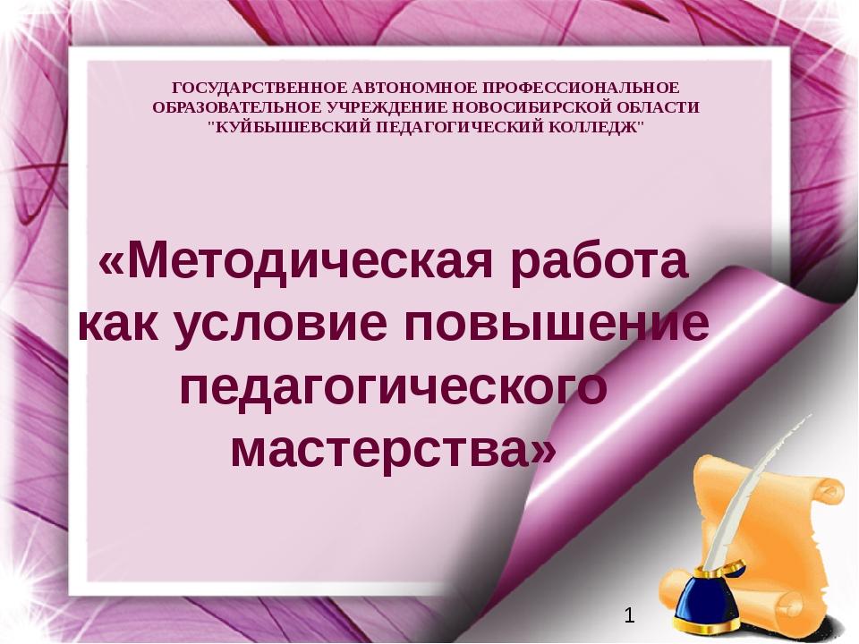 «Методическая работа как условие повышение педагогического мастерства» ГОСУДА...
